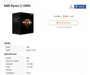 AMD-Ryzen-3-1200X
