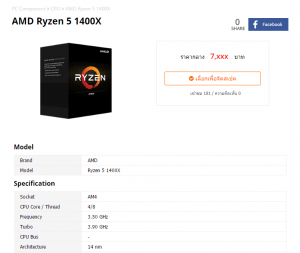 AMD-Ryzen-5-1400X