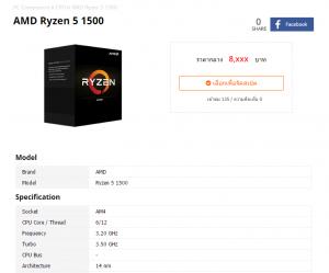 AMD-Ryzen-5-1500